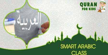 Smart Arabic class